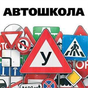 Автошколы Томари
